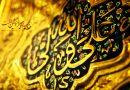 Belajar Matematika Keadilan dari Imam Ali bin Abi Thalib As