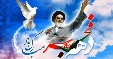 Kepribadian dan Akhlak dari Ruhulllah Imam Khomeini