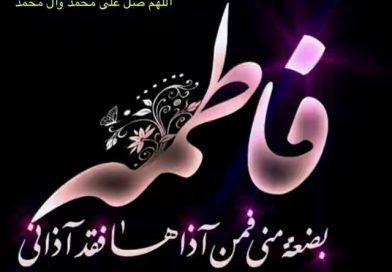 Sayyidah Fatimah dalam Ucapan Ulama Ahlu Sunnah
