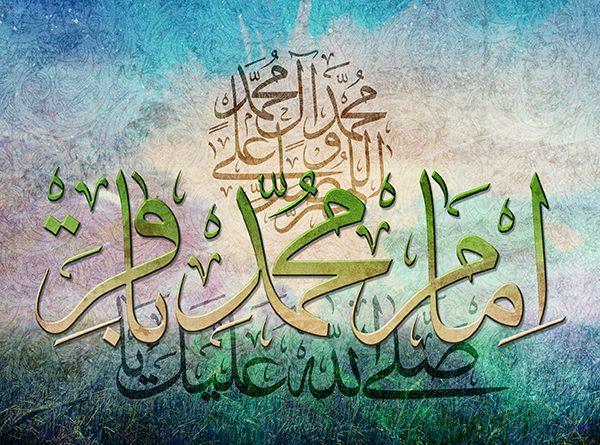 Mengapa Imam Kelima Saja Yang Bergelar Al-BAQIR?