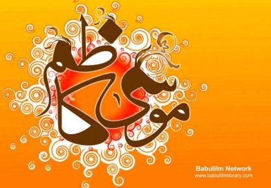 Imam Musa Al-Kadzim Dan Penghormatan Harun Al-Rasyid