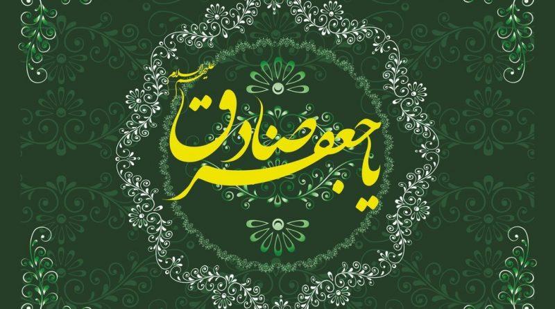 Revolusi Kultural Imam Shadiq As.
