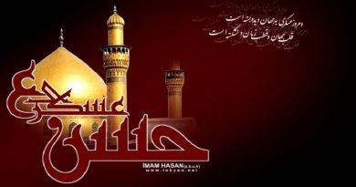 Menelisik Fungsi Hidayah Imam Hasan Askari as